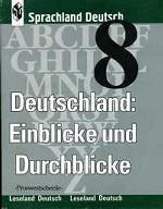 """Мир чтения: Книга для чтения к учебнику """"В мире немецкого языка"""". 8 класс. 1-е издание"""
