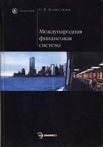 Международная финансовая система: учебник