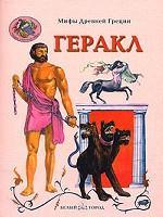 Мифы Древней Греции. Геракл