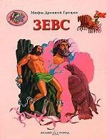 Зевс. Мифы Древней Греции