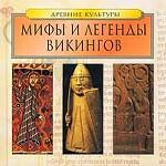 Мифы и легенды викингов Древние культуры