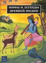 Мифы и легенды Древней Индии