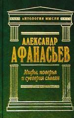 Мифы, поверья и суеверия славян. Том 3