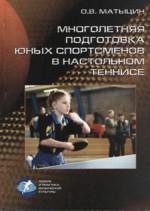 Многолетняя подготовка юных спортсменов в настольном теннисе