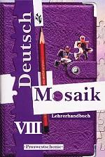 Deutsch Mosaik-VIII. Lehrerhandbuch