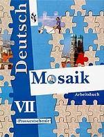 Deutsch Mosaik-VII. ArbeitStudent`s Bookuch. Мозаика VII. Рабочая книга к учебнику немецкого языка для 7 класса