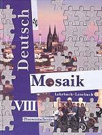 Deutsch Mosaik-VIII. Lehrbuch. Lesebuch. Мозаика VIII: учебник немецкого языка для 8 класса. Книга для чтения