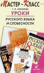 Уроки русского языка и словесности