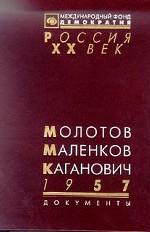 Россия. XX век. Молотов, Маленков, Каганович. 1957