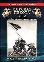 Морская пехота США в войне на Тихом океане 1941-1945 гг