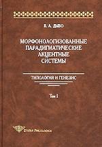 Морфонологизованные парадигматические акцентные система: Типология и генезис