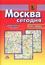 Москва сегодня. Атлас города