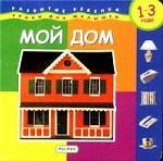 Мой дом. Развитие ребенка 1-3 лет