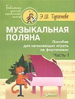 Музыкальная поляна. Пособие для начинающих играть на фортепиано. Часть 1