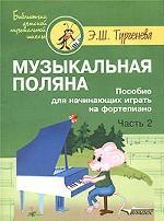 Музыкальная поляна. Пособие для начинающих играть на фортепиано. В 2-х частях. Часть 2. Ноты