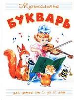 Музыкальный букварь. Для детей от 5 до 8 лет