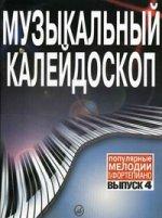 Музыкальный калейдоскоп. Выпуск 4. Популярные мелодии для фортепиано