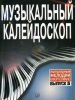 Музыкальный калейдоскоп. Выпуск 5. Популярные мелодии в переложении для фортепиано