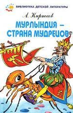 Мурлындия - страна мудрецов