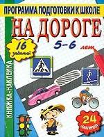 На дороге. Книжка-наклейка. Детям 5-6 лет