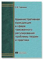 Административная юрисдикция в сфере таможенного регулирования. Проблемы теории и практики
