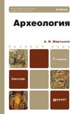 Археология 7-е изд., пер. и доп. учебник для бакалавров