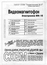 "Набор схем ""Видеотехника №3"". Видеомагнитофон `Электроника` ВМ-18"