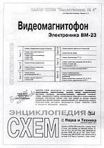 "Набор схем ""Видеотехника №4"". Видеомагнитофон `Электроника` ВМ-23"