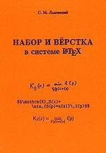 Книга Набор и верстка в системе LATEX