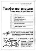 """Набор схем """"Техника связи №1"""". Телефонные аппараты отечественного производства"""