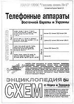 """Набор схем """"Техника связи №5"""". Телефонные аппараты Восточной Европы и Украины"""