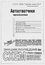 """Набор схем """"Техника связи №6"""". Автоответчики однокассетные"""