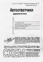 """Набор схем """"Техника связи №7"""". Автоответчики двухкассетные"""