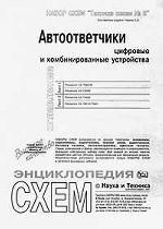 """Набор схем """"Техника связи №8"""". Автоответчики цифровые и комбинированные устройства"""