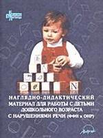 Наглядно-дидактический материал для работы с детьми дошкольного возраста с нарушениями речи. Методическое пособие