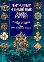 Наградные и памятные знаки России