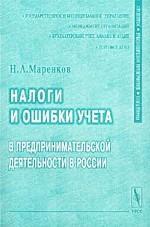 Налоги и ошибки учета в предпринимательской деятельности в России