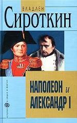 Наполеон и Александр I. Дипломатия и разведка Наполеона и Александра I в 1801 - 1812 гг
