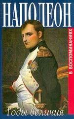 Наполеон. Годы величия. 1800-1814 гг. В воспоминаниях секретаря Меневаля и камердинера Констана