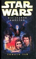 Star Wars: Наследник Империи