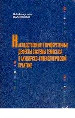 Наследственные и приобретенные дефекты системы гемостаза