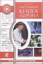 Настольная книга здоровья: Практическое руководство к действию