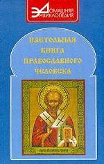Настольная книга православного человека