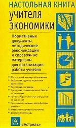 Настольная книга учителя экономики