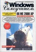 Настоящий самоучитель Windows 98/ME/2000/XP