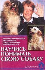 Научись понимать свою собаку. Внутренний мир собаки. Выбор собаки. Поведение собаки. Здоровый щенок