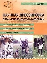 Научная дрессировка промыслово-охотничьих собак