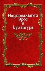 Национальный Эрос и культура. В 2 томах. Том 1. Исследования