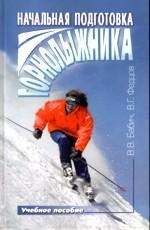 Начальная подготовка горнолыжника : Учебное пособие