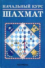 Начальный курс шахмат